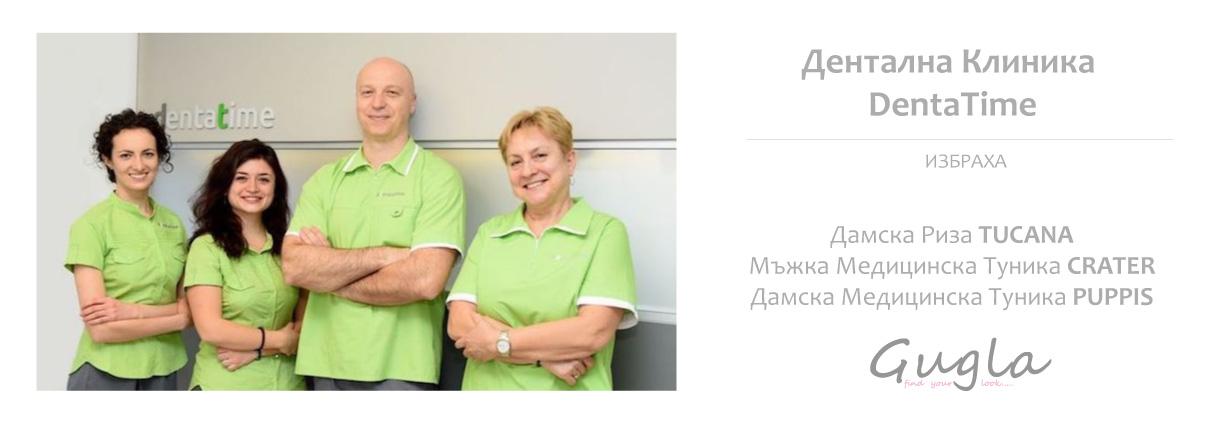 Медицинско-работно-облекло-ДентаТайм