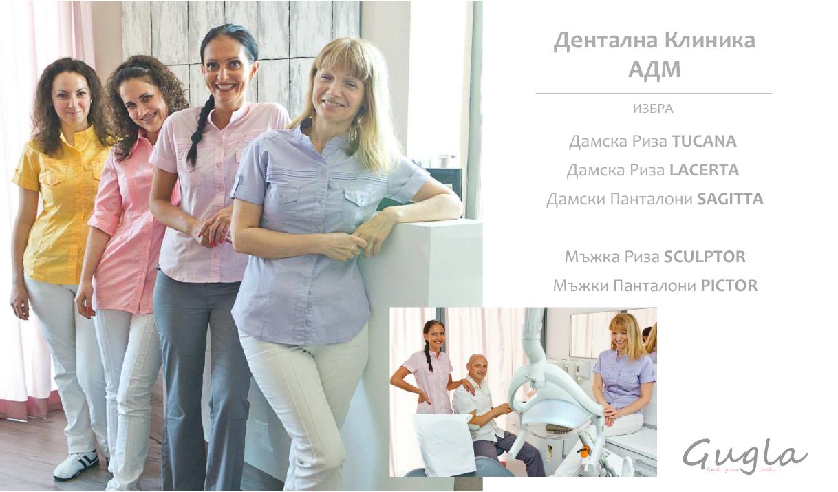 Медицинско-работно-облекло-София