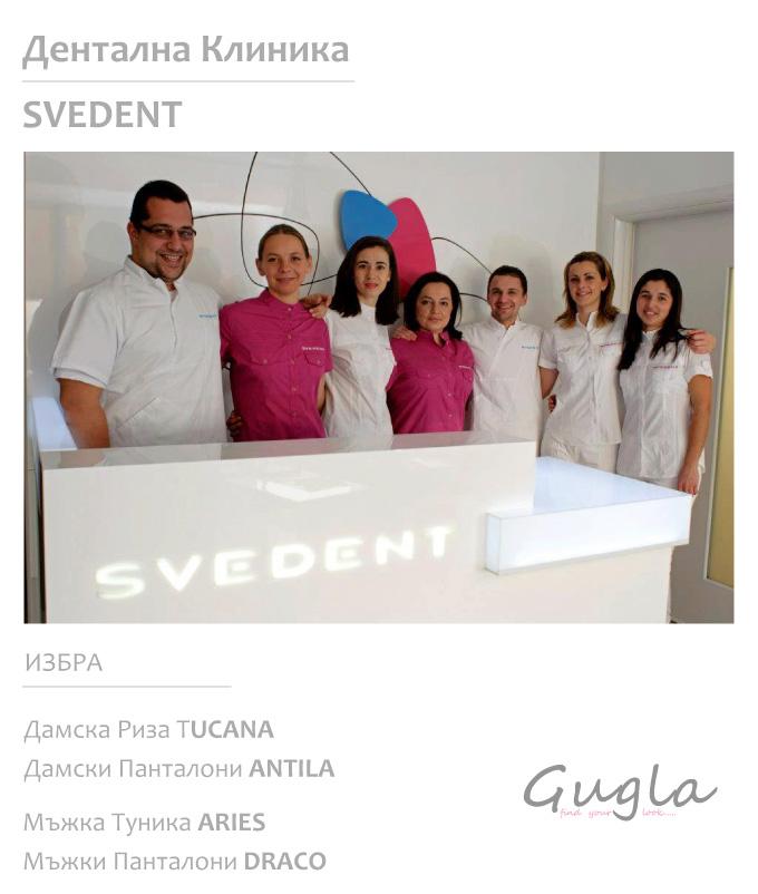 Дентална-клиника-облекло-евтино-качествено